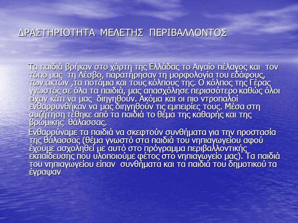 ΔΡΑΣΤΗΡΙΟΤΗΤΑ ΜΕΛΕΤΗΣ ΠΕΡΙΒΑΛΛΟΝΤΟΣ Τα παιδιά βρήκαν στο χάρτη της Ελλάδας το Αιγαίο πέλαγος και τον τόπο μας τη Λέσβο, παρατήρησαν τη μορφολογία του
