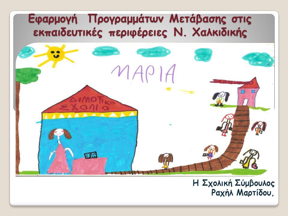 Εφαρμογή Προγραμμάτων Μετάβασης στις εκπαιδευτικές περιφέρειες Ν. Χαλκιδικής Η Σχολική Σύμβουλος Ραχήλ Μαρτίδου,