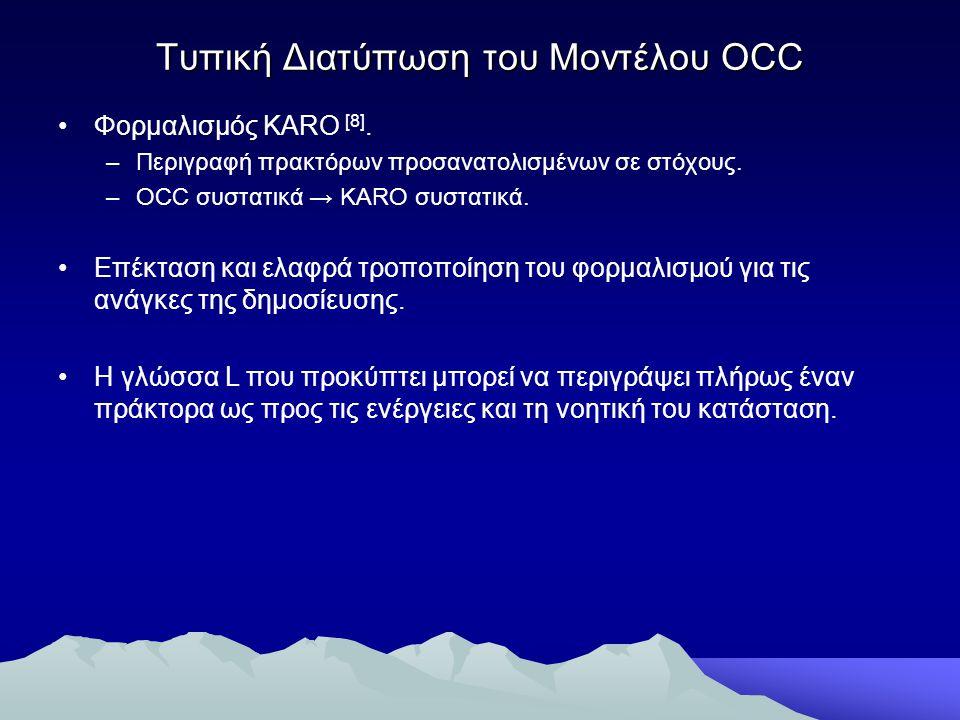 Τυπική Διατύπωση του Μοντέλου OCC Φορμαλισμός KARO [8]. –Περιγραφή πρακτόρων προσανατολισμένων σε στόχους. –OCC συστατικά → KARO συστατικά. Επέκταση κ