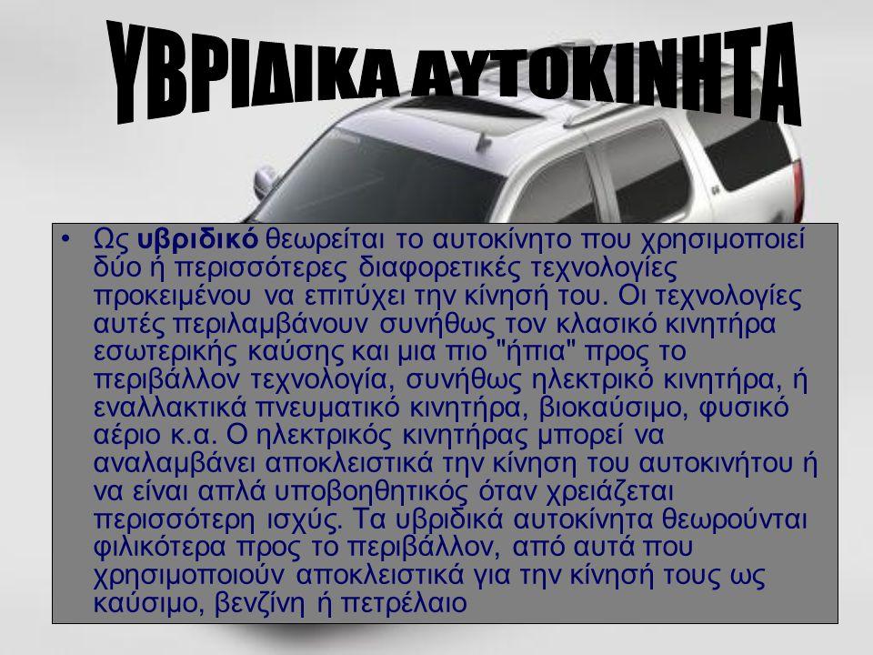 Ως υβριδικό θεωρείται το αυτοκίνητο που χρησιμοποιεί δύο ή περισσότερες διαφορετικές τεχνολογίες προκειμένου να επιτύχει την κίνησή του.