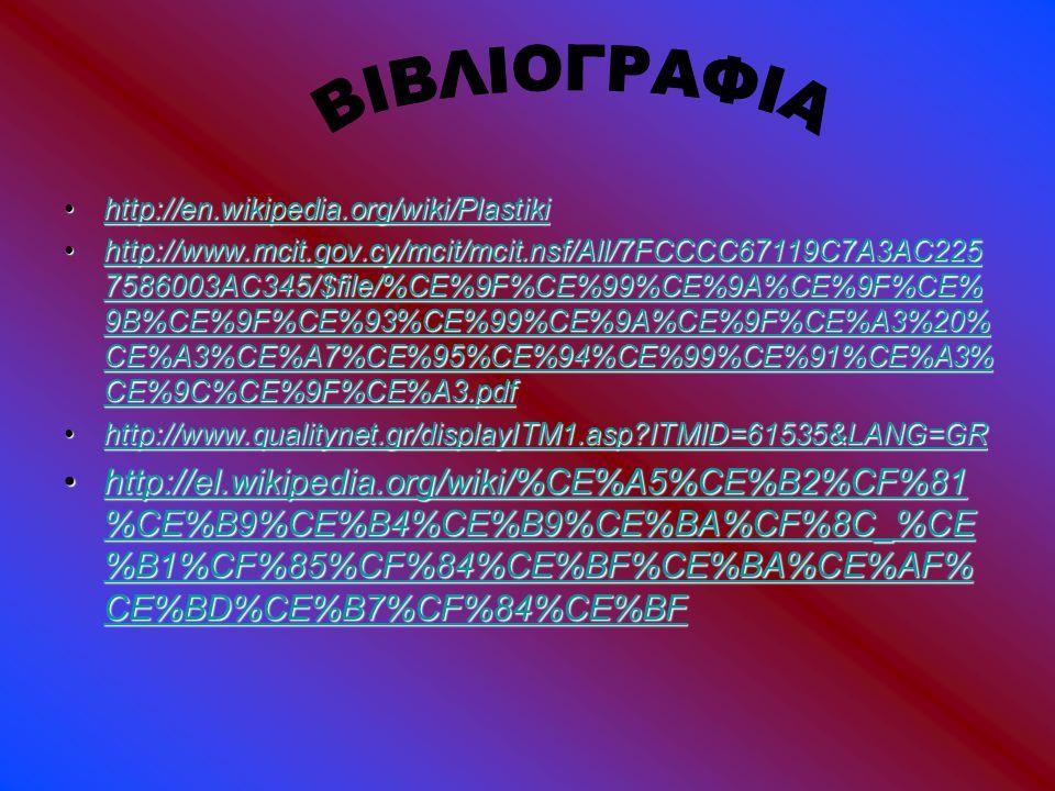 http://en.wikipedia.org/wiki/Plastikihttp://en.wikipedia.org/wiki/Plastikihttp://en.wikipedia.org/wiki/Plastiki http://www.mcit.gov.cy/mcit/mcit.nsf/All/7FCCCC67119C7A3AC225 7586003AC345/$file/%CE%9F%CE%99%CE%9A%CE%9F%CE% 9B%CE%9F%CE%93%CE%99%CE%9A%CE%9F%CE%A3%20% CE%A3%CE%A7%CE%95%CE%94%CE%99%CE%91%CE%A3% CE%9C%CE%9F%CE%A3.pdfhttp://www.mcit.gov.cy/mcit/mcit.nsf/All/7FCCCC67119C7A3AC225 7586003AC345/$file/%CE%9F%CE%99%CE%9A%CE%9F%CE% 9B%CE%9F%CE%93%CE%99%CE%9A%CE%9F%CE%A3%20% CE%A3%CE%A7%CE%95%CE%94%CE%99%CE%91%CE%A3% CE%9C%CE%9F%CE%A3.pdfhttp://www.mcit.gov.cy/mcit/mcit.nsf/All/7FCCCC67119C7A3AC225 7586003AC345/$file/%CE%9F%CE%99%CE%9A%CE%9F%CE% 9B%CE%9F%CE%93%CE%99%CE%9A%CE%9F%CE%A3%20% CE%A3%CE%A7%CE%95%CE%94%CE%99%CE%91%CE%A3% CE%9C%CE%9F%CE%A3.pdfhttp://www.mcit.gov.cy/mcit/mcit.nsf/All/7FCCCC67119C7A3AC225 7586003AC345/$file/%CE%9F%CE%99%CE%9A%CE%9F%CE% 9B%CE%9F%CE%93%CE%99%CE%9A%CE%9F%CE%A3%20% CE%A3%CE%A7%CE%95%CE%94%CE%99%CE%91%CE%A3% CE%9C%CE%9F%CE%A3.pdf http://www.qualitynet.gr/displayITM1.asp ITMID=61535&LANG=GRhttp://www.qualitynet.gr/displayITM1.asp ITMID=61535&LANG=GRhttp://www.qualitynet.gr/displayITM1.asp ITMID=61535&LANG=GR http://el.wikipedia.org/wiki/%CE%A5%CE%B2%CF%81 %CE%B9%CE%B4%CE%B9%CE%BA%CF%8C_%CE %B1%CF%85%CF%84%CE%BF%CE%BA%CE%AF% CE%BD%CE%B7%CF%84%CE%BFhttp://el.wikipedia.org/wiki/%CE%A5%CE%B2%CF%81 %CE%B9%CE%B4%CE%B9%CE%BA%CF%8C_%CE %B1%CF%85%CF%84%CE%BF%CE%BA%CE%AF% CE%BD%CE%B7%CF%84%CE%BFhttp://el.wikipedia.org/wiki/%CE%A5%CE%B2%CF%81 %CE%B9%CE%B4%CE%B9%CE%BA%CF%8C_%CE %B1%CF%85%CF%84%CE%BF%CE%BA%CE%AF% CE%BD%CE%B7%CF%84%CE%BFhttp://el.wikipedia.org/wiki/%CE%A5%CE%B2%CF%81 %CE%B9%CE%B4%CE%B9%CE%BA%CF%8C_%CE %B1%CF%85%CF%84%CE%BF%CE%BA%CE%AF% CE%BD%CE%B7%CF%84%CE%BF