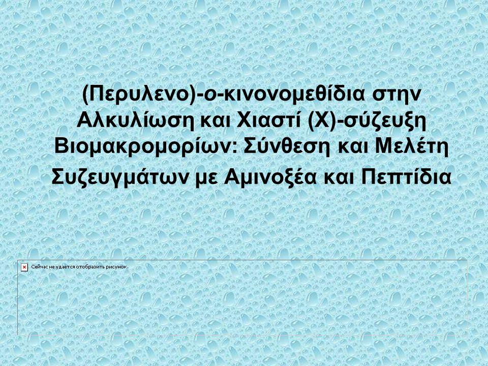 (Περυλενο)-ο-κινονομεθίδια στην Αλκυλίωση και Xιαστί (Χ)-σύζευξη Βιομακρομορίων: Σύνθεση και Μελέτη Συζευγμάτων με Αμινοξέα και Πεπτίδια