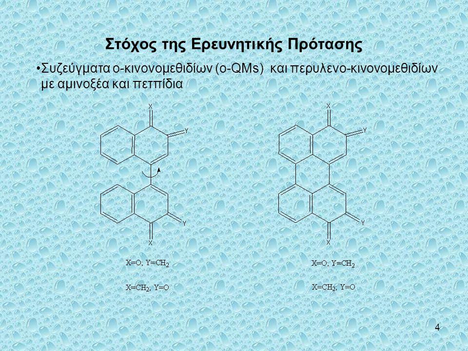 4 Στόχος της Ερευνητικής Πρότασης Συζεύγματα ο-κινονομεθιδίων (ο-QMs) και περυλενο-κινονομεθιδίων με αμινοξέα και πετπίδια
