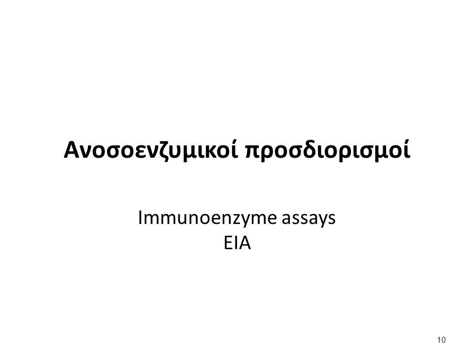 Aνοσοενζυμικοί προσδιορισμοί Immunoenzyme assays EIA 10