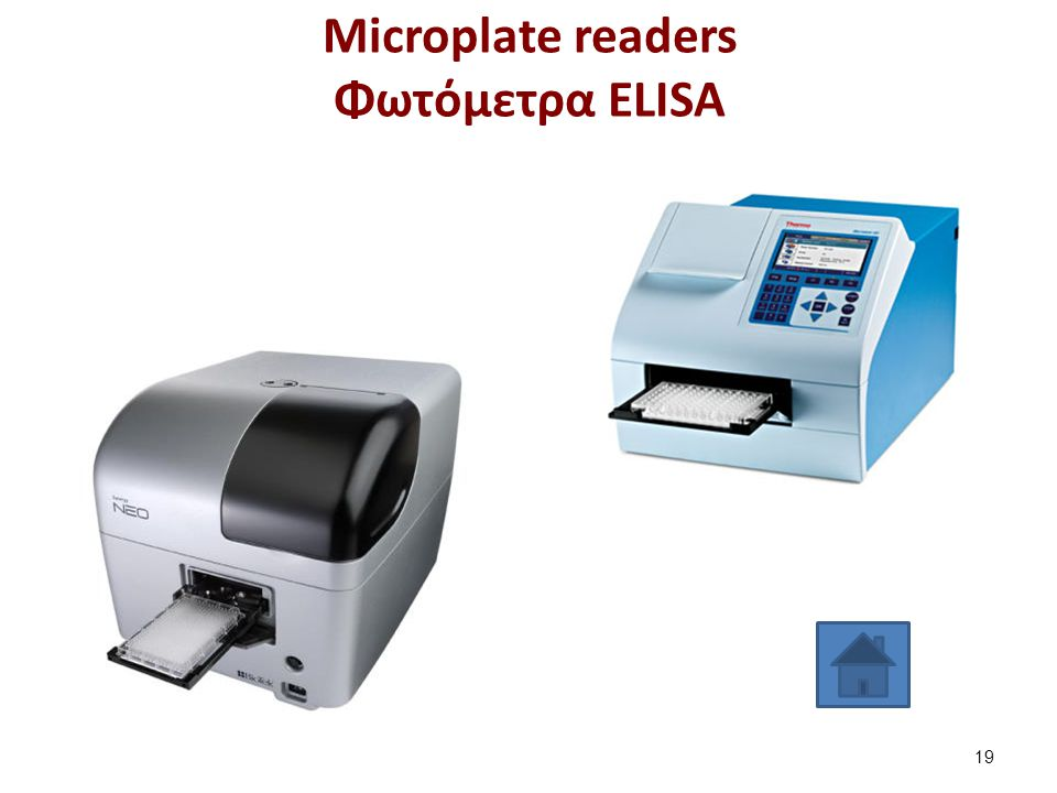 Microplate readers Φωτόμετρα ELISA 19