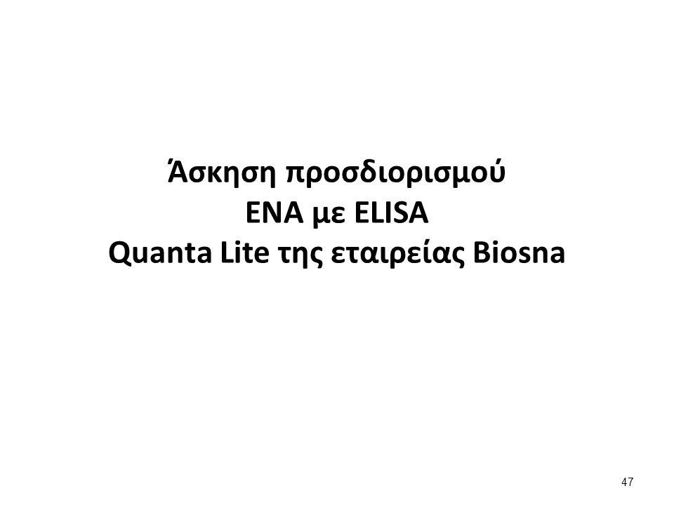 Άσκηση προσδιορισμού EΝΑ με ELISA Quanta Lite της εταιρείας Biosna 47
