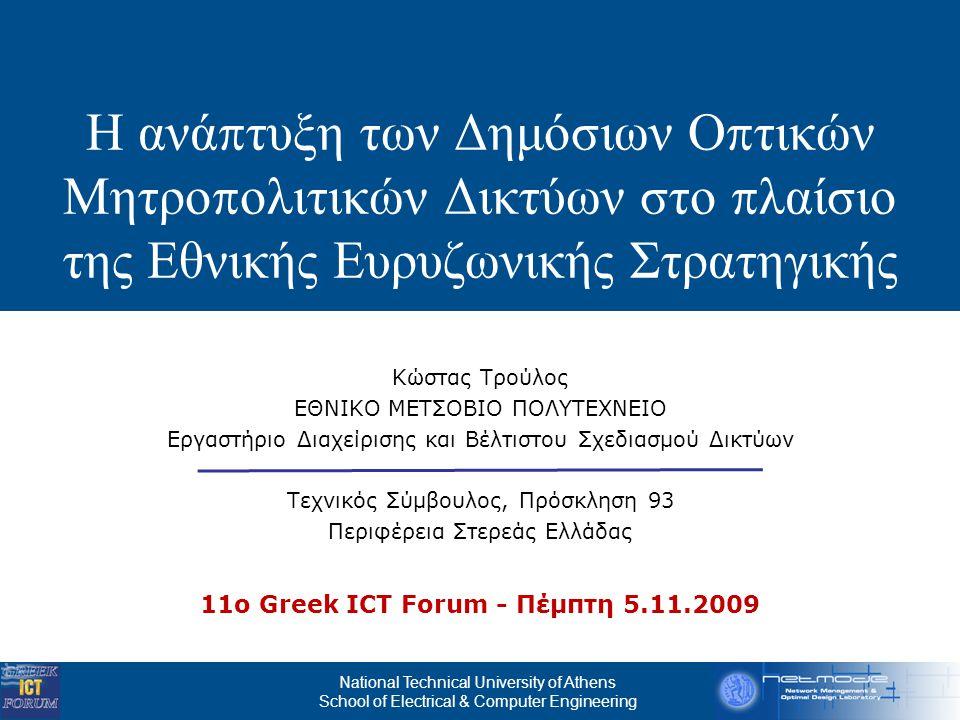 National Technical University of Athens School of Electrical & Computer Engineering Συμ π εράσματα  Μεγάλη ευκαιρία για την αναβάθμιση των τηλεπικοινωνικών υποδομών της δημόσιας διοίκησης  Ερώτημα: Θέλουμε ή όχι η Ελλάδα να διαδραματήσει πρωταγωνιστικό ρόλο στη διεθνή οικονομία;  Σημαντικές προοπτικές για βελτίωση της ευρυζωνικής αγοράς και των οικονομικών μεγεθών της περιφέρειας