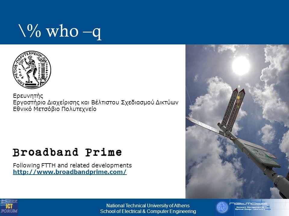 National Technical University of Athens School of Electrical & Computer Engineering \% who –q Ερευνητής Εργαστήριο Διαχείρισης και Βέλτιστου Σχεδιασμο