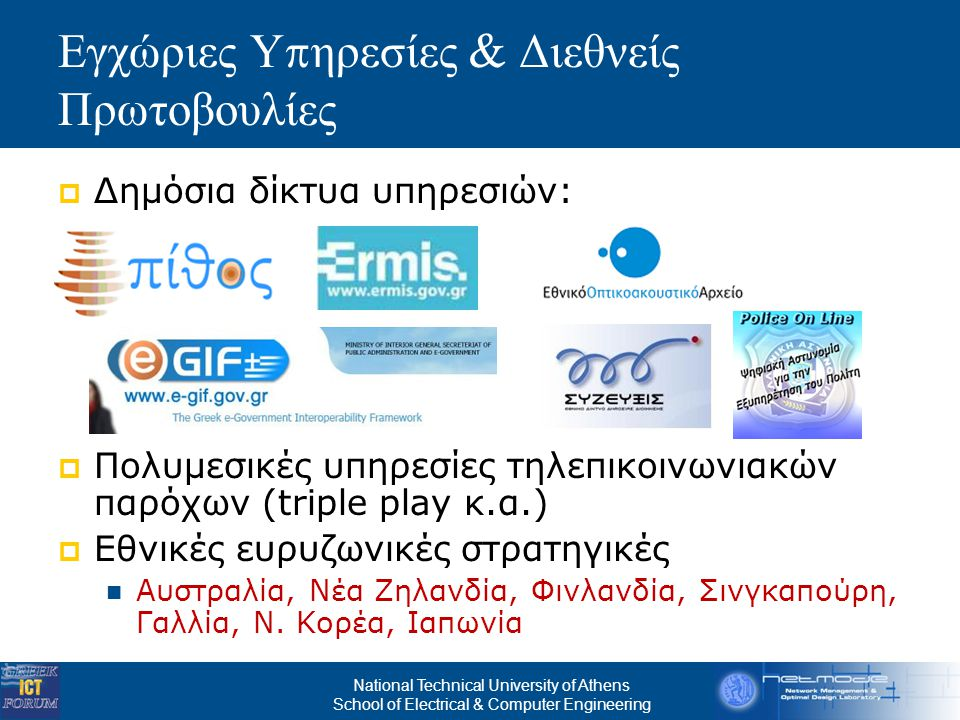 National Technical University of Athens School of Electrical & Computer Engineering Γιατί να μην...