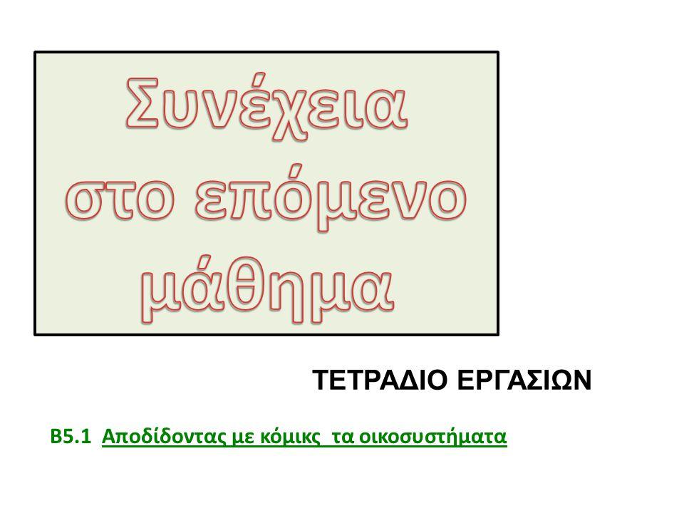 ΤΕΤΡΑΔΙΟ ΕΡΓΑΣΙΩΝ Β5.1 Αποδίδοντας με κόμικς τα οικοσυστήματα