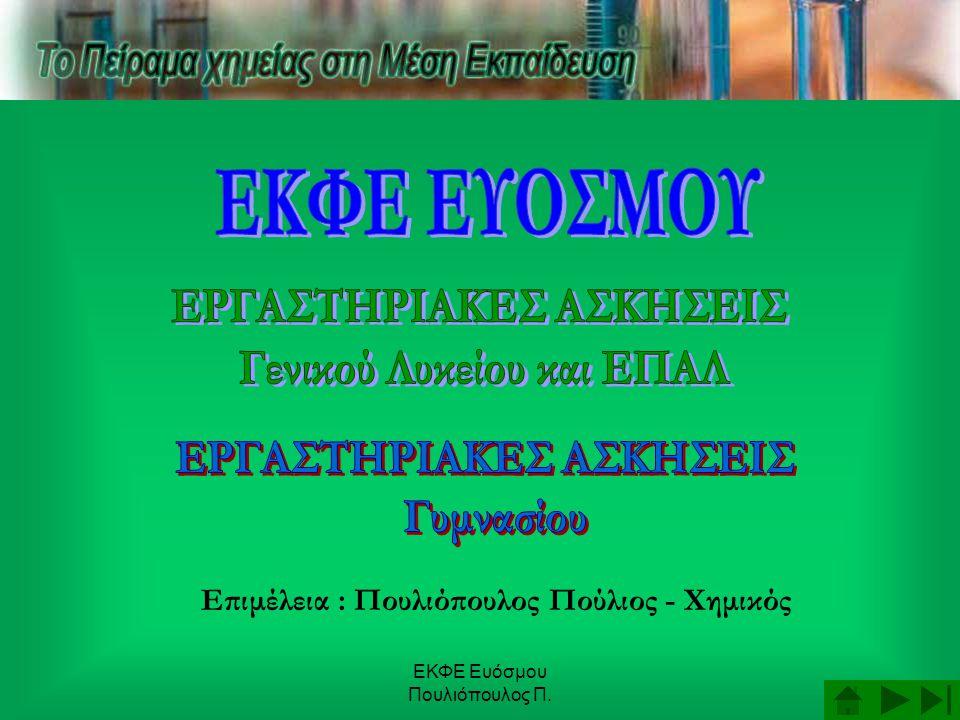 ΕΚΦΕ Ευόσμου Πουλιόπουλος Π. Επιμέλεια : Πουλιόπουλος Πούλιος - Χημικός
