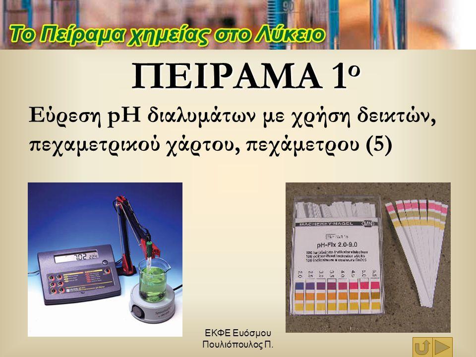 ΠΕΙΡΑΜΑ 1 ο Εύρεση pH διαλυμάτων με χρήση δεικτών, πεχαμετρικού χάρτου, πεχάμετρου (5)