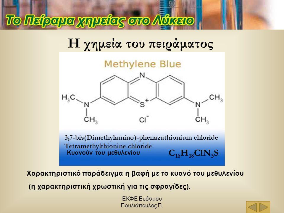 ΕΚΦΕ Ευόσμου Πουλιόπουλος Π. Χαρακτηριστικό παράδειγμα η βαφή με το κυανό του μεθυλενίου (η χαρακτηριστική χρωστική για τις σφραγίδες). Η χημεία του π