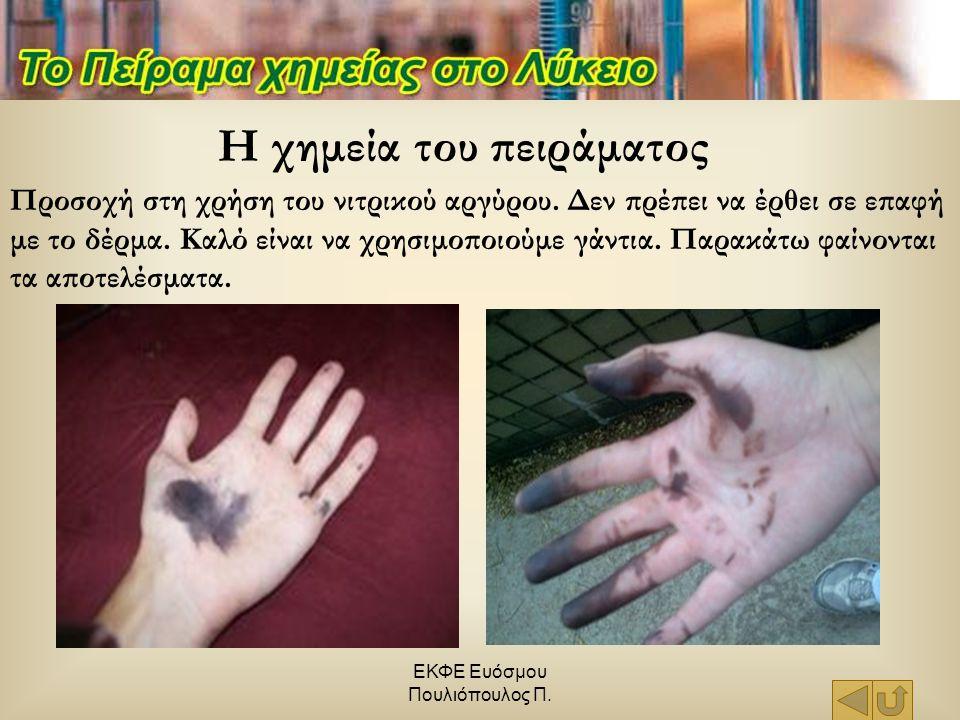 ΕΚΦΕ Ευόσμου Πουλιόπουλος Π. Η χημεία του πειράματος Προσοχή στη χρήση του νιτρικού αργύρου. Δεν πρέπει να έρθει σε επαφή με το δέρμα. Καλό είναι να χ