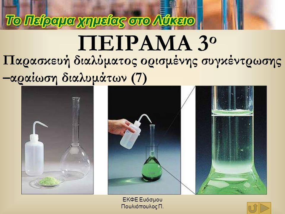 ΕΚΦΕ Ευόσμου Πουλιόπουλος Π. ΠΕΙΡΑΜΑ 3 ο Παρασκευή διαλύματος ορισμένης συγκέντρωσης –αραίωση διαλυμάτων (7)