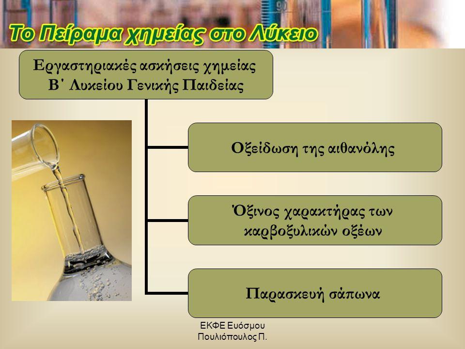 ΕΚΦΕ Ευόσμου Πουλιόπουλος Π. Εργαστηριακές ασκήσεις χημείας Β΄ Λυκείου Γενικής Παιδείας Οξείδωση της αιθανόλης Όξινος χαρακτήρας των καρβοξυλικών οξέω