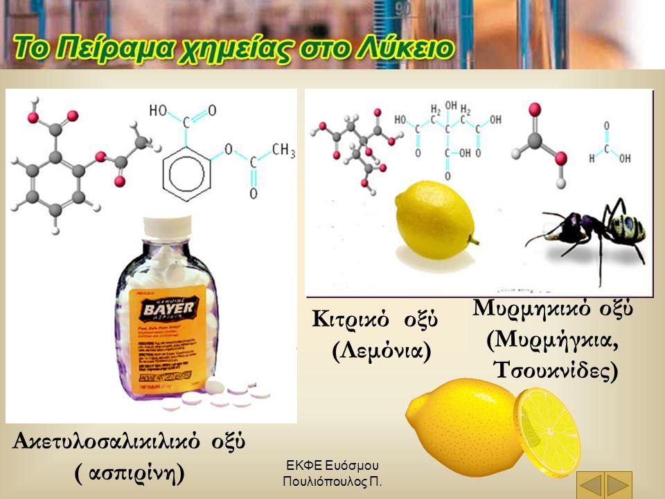 Ακετυλοσαλικιλικό οξύ ( ασπιρίνη) Κιτρικό οξύ (Λεμόνια) Μυρμηκικό οξύ (Μυρμήγκια, Τσουκνίδες)
