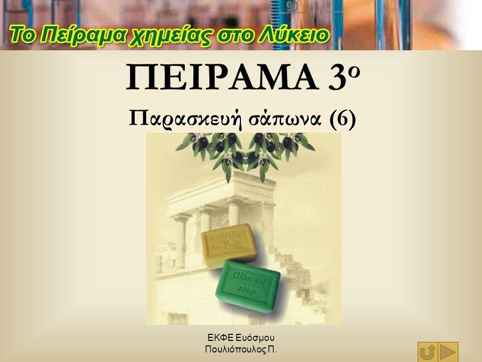 ΕΚΦΕ Ευόσμου Πουλιόπουλος Π. ΠΕΙΡΑΜΑ 3 ο Παρασκευή σάπωνα (6)