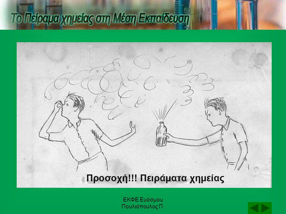 ΕΚΦΕ Ευόσμου Πουλιόπουλος Π.α/αΌργαναΑντιδραστήρια 1 Δοκιμαστικοί Σωλήνες μεγάλοι δ.