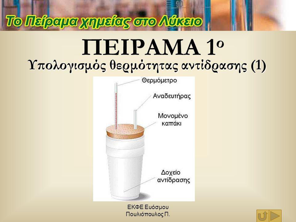 ΕΚΦΕ Ευόσμου Πουλιόπουλος Π. ΠΕΙΡΑΜΑ 1 ο Υπολογισμός θερμότητας αντίδρασης (1)