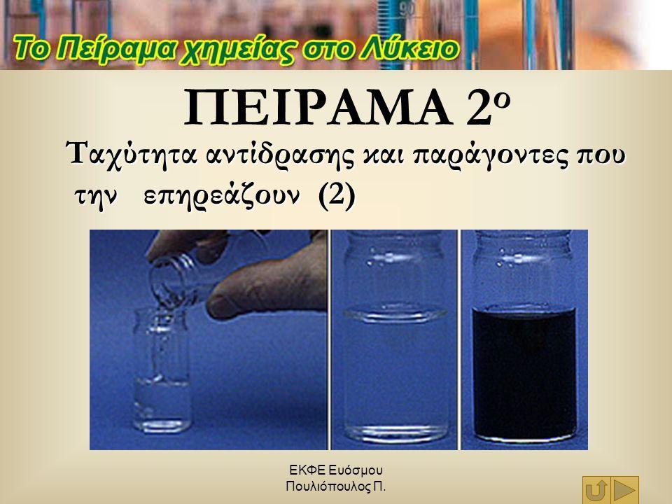 ΕΚΦΕ Ευόσμου Πουλιόπουλος Π. ΠΕΙΡΑΜΑ 2 ο Ταχύτητα αντίδρασης και παράγοντες που την επηρεάζουν (2) την επηρεάζουν (2)