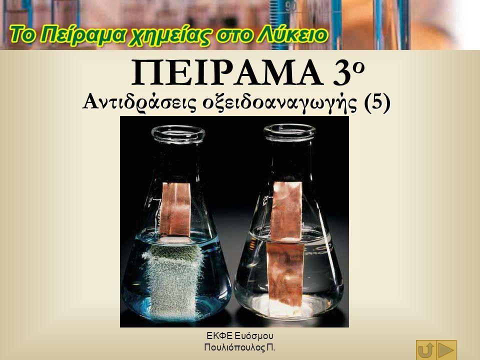 ΕΚΦΕ Ευόσμου Πουλιόπουλος Π. ΠΕΙΡΑΜΑ 3 ο Αντιδράσεις οξειδοαναγωγής (5)