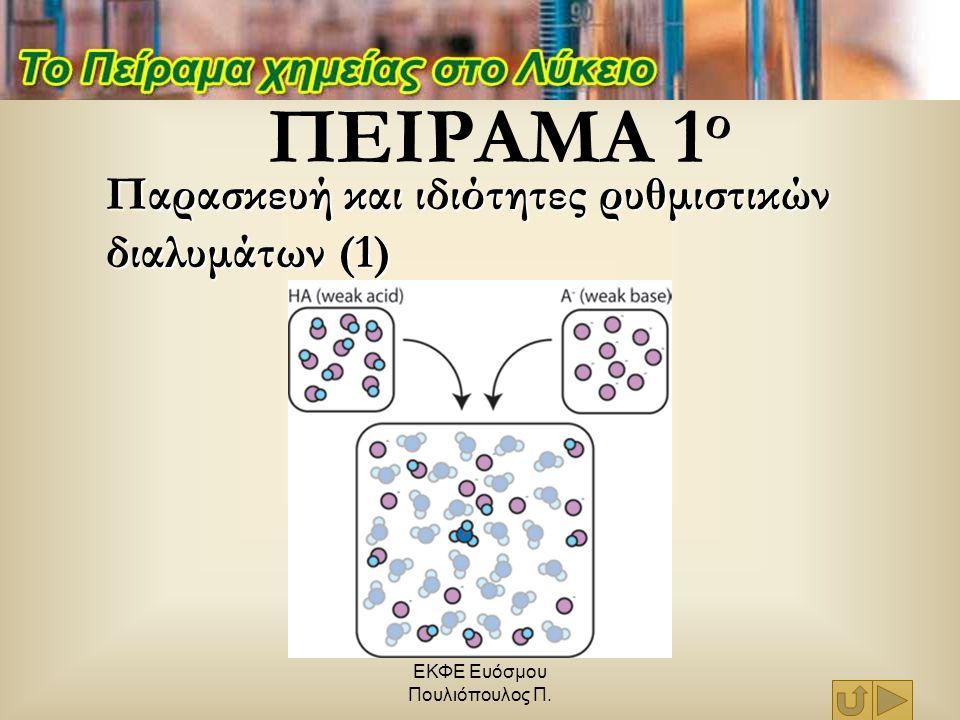 ΠΕΙΡΑΜΑ 1 ο Παρασκευή και ιδιότητες ρυθμιστικών διαλυμάτων (1)