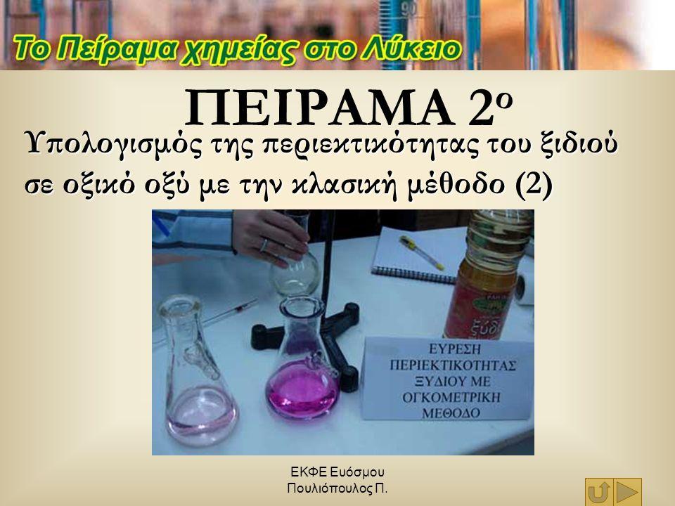 ΕΚΦΕ Ευόσμου Πουλιόπουλος Π. ΠΕΙΡΑΜΑ 2 ο Υπολογισμός της περιεκτικότητας του ξιδιού σε οξικό οξύ με την κλασική μέθοδο (2)
