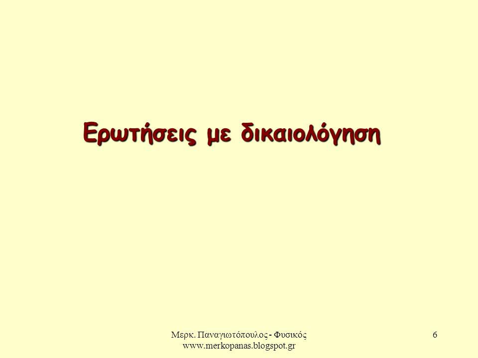 Μερκ. Παναγιωτόπουλος - Φυσικός www.merkopanas.blogspot.gr 6 Ερωτήσεις με δικαιολόγηση