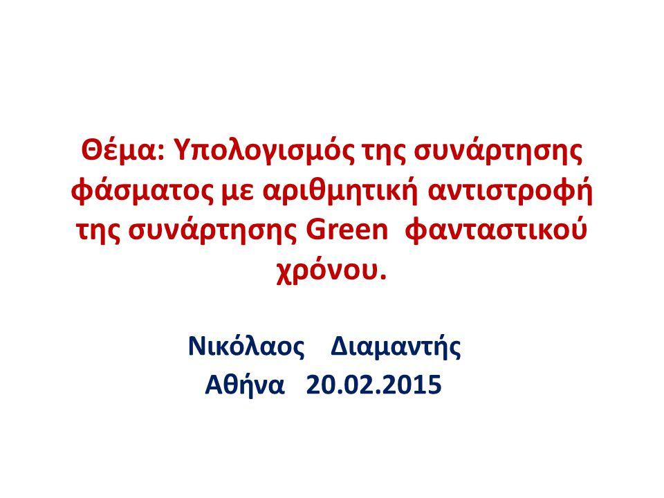 Θέμα: Υπολογισμός της συνάρτησης φάσματος με αριθμητική αντιστροφή της συνάρτησης Green φανταστικού χρόνου. Νικόλαος Διαμαντής Αθήνα 20.02.2015