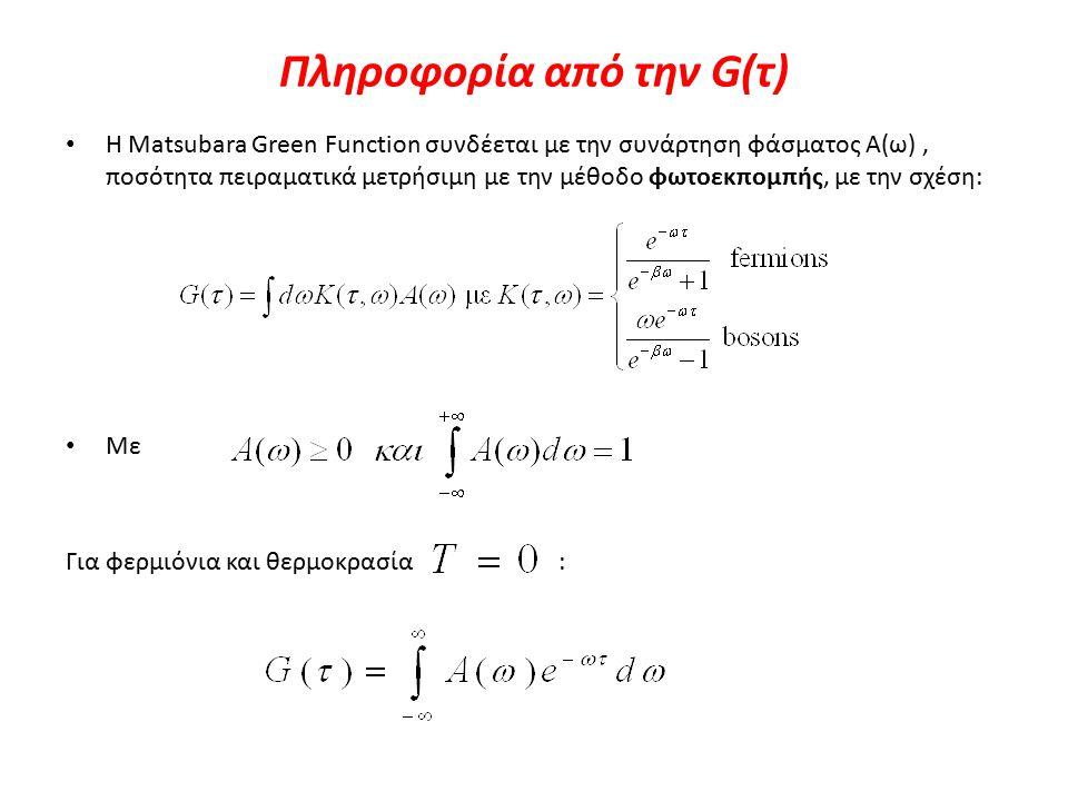 Πληροφορία από την G(τ) Η Matsubara Green Function συνδέεται με την συνάρτηση φάσματος Α(ω), ποσότητα πειραματικά μετρήσιμη με την μέθοδο φωτοεκπομπής