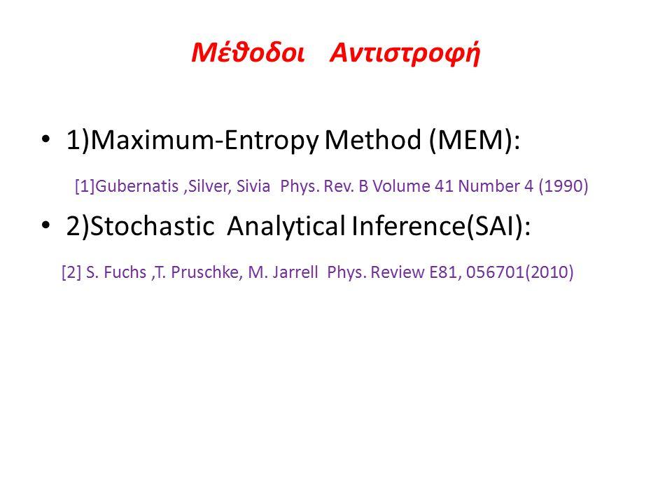 Maximum Entropy Method (MEM) Τυχών πληροφορία για το Α(ω) ενσωματώνεται στο καλούμενο default model D(ω) και μετριέται με την εντροπία: Η πιθανότητα μιας μορφής Α(ω) να είναι η ακριβής λύση είναι: Όπου: Η λύση τώρα είναι η λύση της εξίσωσης : Που είναι η πιο πιθανή μορφή του Α(ω).