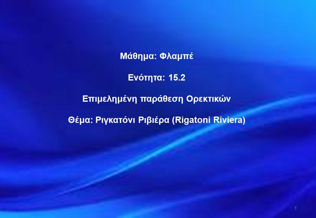 Μάθημα: Φλαμπέ Ενότητα: 15.2 Επιμελημένη παράθεση Ορεκτικών Θέμα: Ριγκατόνι Ριβιέρα (Rigatoni Riviera) 1