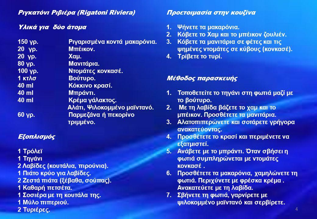Ριγκατόνι Ριβιέρα (Rigatoni Riviera) Υλικά για δύο άτομα 150 γρ.