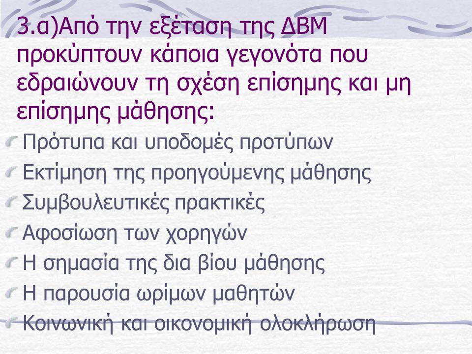 3.α)Από την εξέταση της ΔΒΜ προκύπτουν κάποια γεγονότα που εδραιώνουν τη σχέση επίσημης και μη επίσημης μάθησης: Πρότυπα και υποδομές προτύπων Εκτίμησ