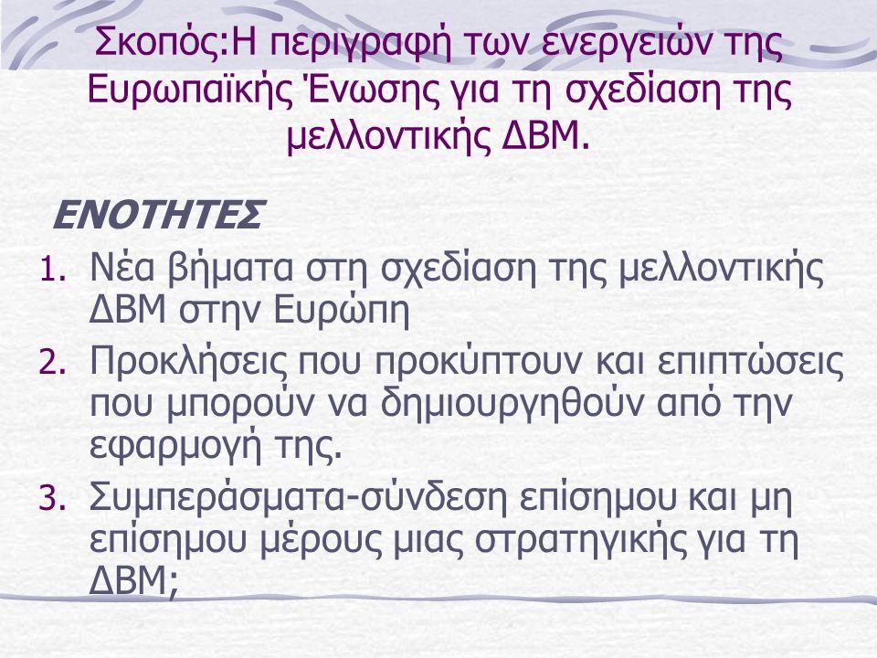 1.α)Ευρωπαϊκό Έτος της ΔΒΜ 1996 Η Ευρωπαϊκή Βουλή και το Συμβούλιο αποφασίζουν και ανακηρύσσουν το έτος ως «Ευρωπαϊκό Έτος για τη Δια Βίου Μάθηση» Απώτερος σκοπός:Η έγερση της γνώμης των ατόμων, όσον αφορά τη σημασία και το όφελος της ΔΒΜ.