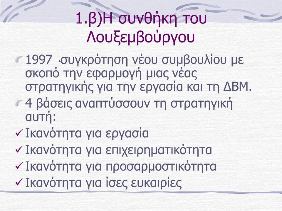 1998-δημιουργία 8 κατευθυντήριων γραμμών με στόχο  Παροχή κατάρτισης για τους ανέργους  Βελτίωση των εκπαιδευτικών συστημάτων των χωρών μελών  Διευκόλυνση της μετάβασης από το σχολείο στην εργασία 1999- Έννοια της Δια Βίου Μάθησης «να περιέχει όλες τις σκόπιμες διαδικασίες μάθησης,που να έχουν ληφθεί με σκοπό να βελτιώσει δεξιότητες γνώσεις και ανταγωνιστικότητα».
