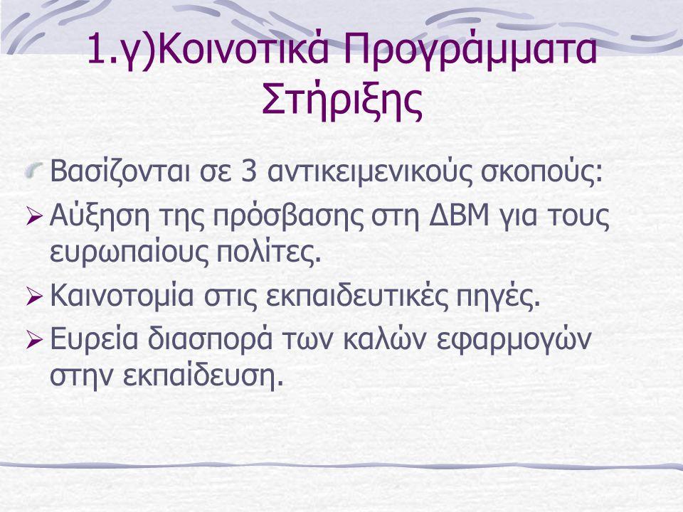 3.δ)Ο ρόλος και οι υπευθυνότητες όλων των δρώντων Οι δρώντες συμπεριλαμβάνουν τα άτομα,τις δημόσιες αρχές τους κοινωνικούς συνεταίρους και πολλούς άλλους επαγγελματικούς οργανισμούς.