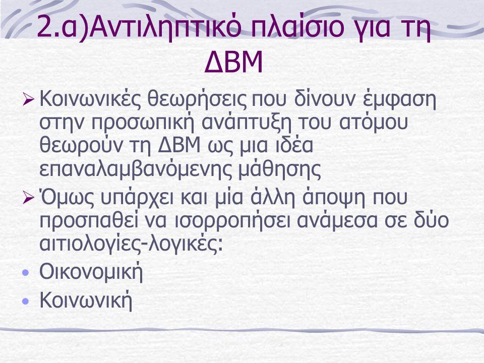 2.α)Αντιληπτικό πλαίσιο για τη ΔΒΜ  Κοινωνικές θεωρήσεις που δίνουν έμφαση στην προσωπική ανάπτυξη του ατόμου θεωρούν τη ΔΒΜ ως μια ιδέα επαναλαμβανό