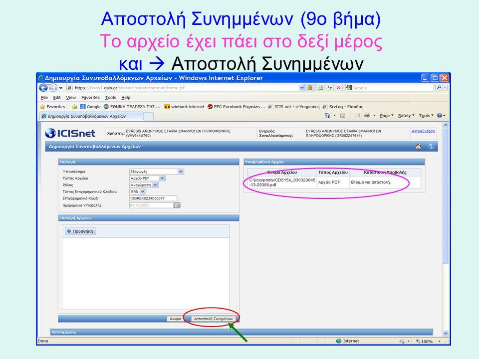 Αποστολή Συνημμένων (9o βήμα) Το αρχείο έχει πάει στο δεξί μέρος και  Αποστολή Συνημμένων