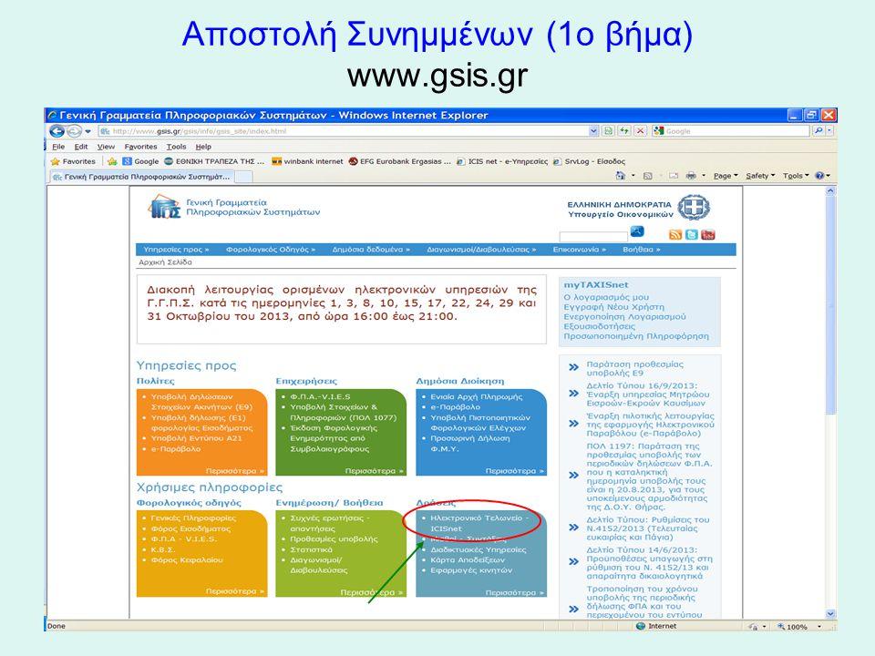 Αποστολή Συνημμένων (1o βήμα) www.gsis.gr