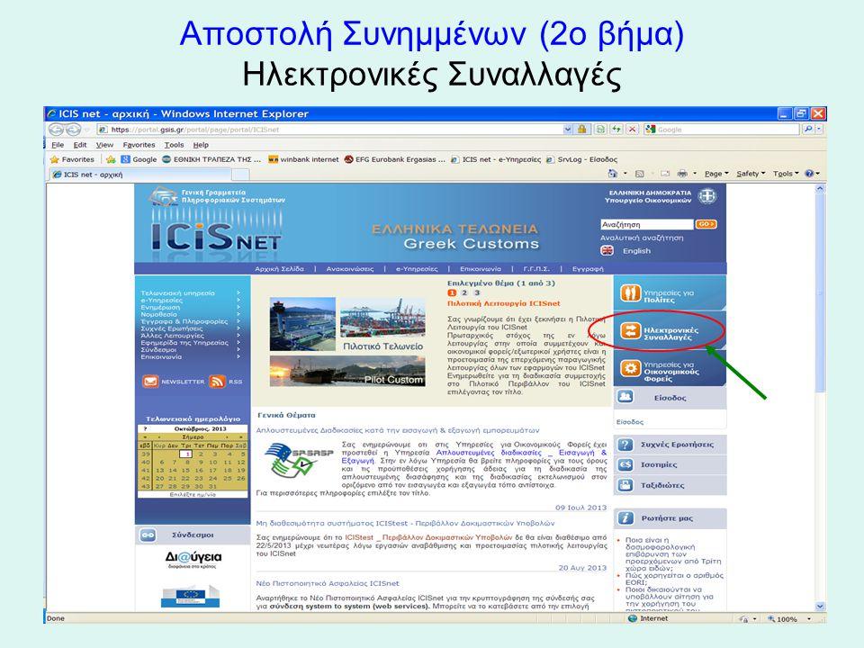 Αποστολή Συνημμένων (2o βήμα) Ηλεκτρονικές Συναλλαγές