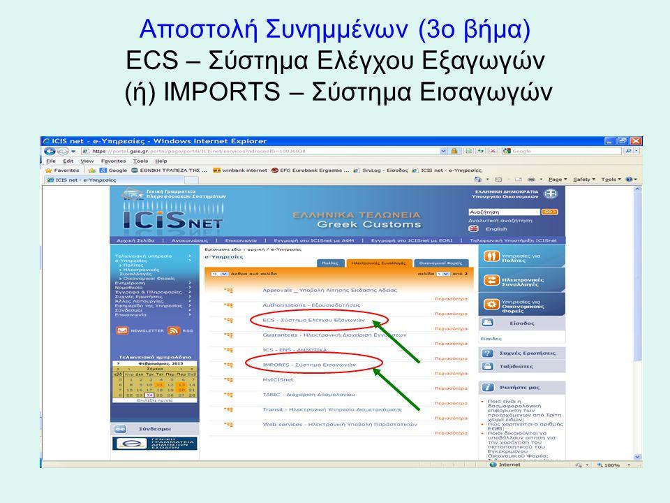 Αποστολή Συνημμένων (3o βήμα) ECS – Σύστημα Ελέγχου Εξαγωγών (ή) IMPORTS – Σύστημα Εισαγωγών