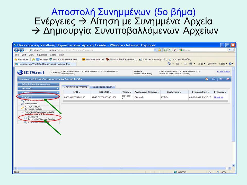 Αποστολή Συνημμένων (5o βήμα) Ενέργειες  Αίτηση με Συνημμένα Αρχεία  Δημιουργία Συνυποβαλλόμενων Αρχείων