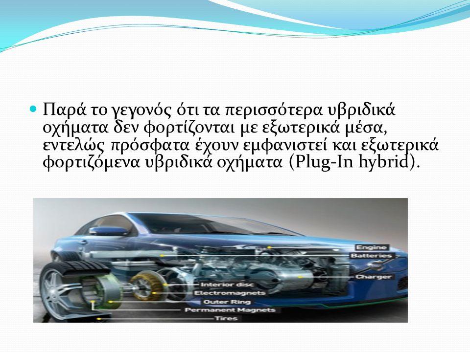 Παρά το γεγονός ότι τα περισσότερα υβριδικά οχήματα δεν φορτίζονται με εξωτερικά μέσα, εντελώς πρόσφατα έχουν εμφανιστεί και εξωτερικά φορτιζόμενα υβριδικά οχήματα (Plug-In hybrid).