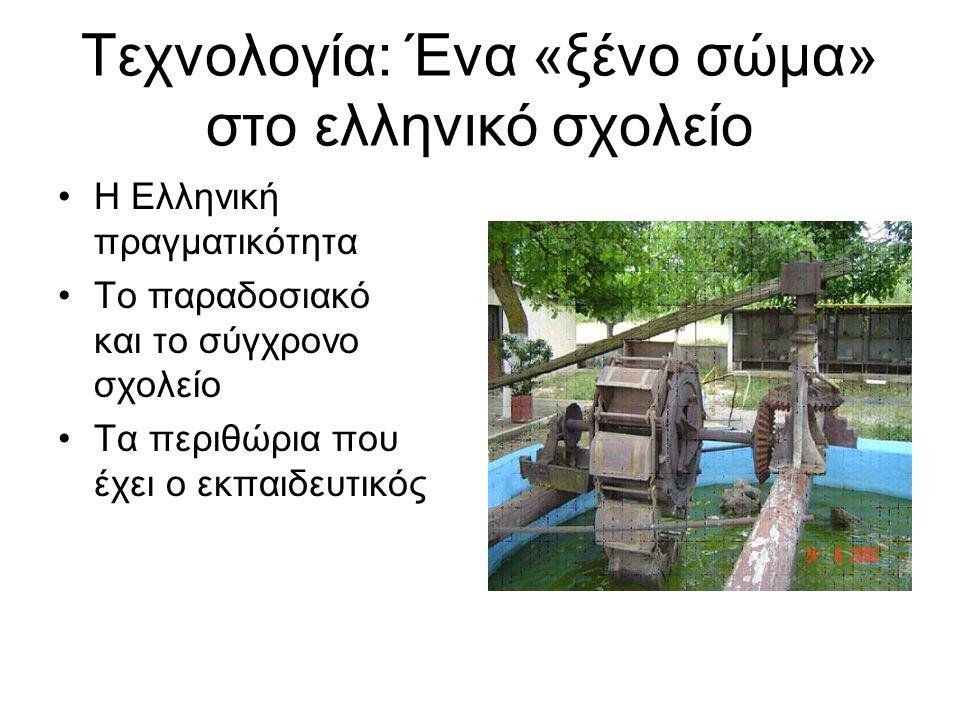 Τεχνολογία: Ένα «ξένο σώμα» στο ελληνικό σχολείο Η Ελληνική πραγματικότητα Το παραδοσιακό και το σύγχρονο σχολείο Τα περιθώρια που έχει ο εκπαιδευτικό