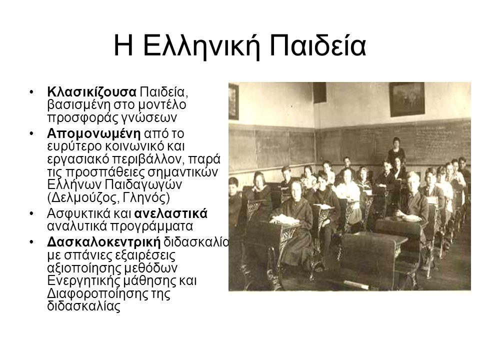 Η Ελληνική Παιδεία Κλασικίζουσα Παιδεία, βασισμένη στο μοντέλο προσφοράς γνώσεων Απομονωμένη από το ευρύτερο κοινωνικό και εργασιακό περιβάλλον, παρά