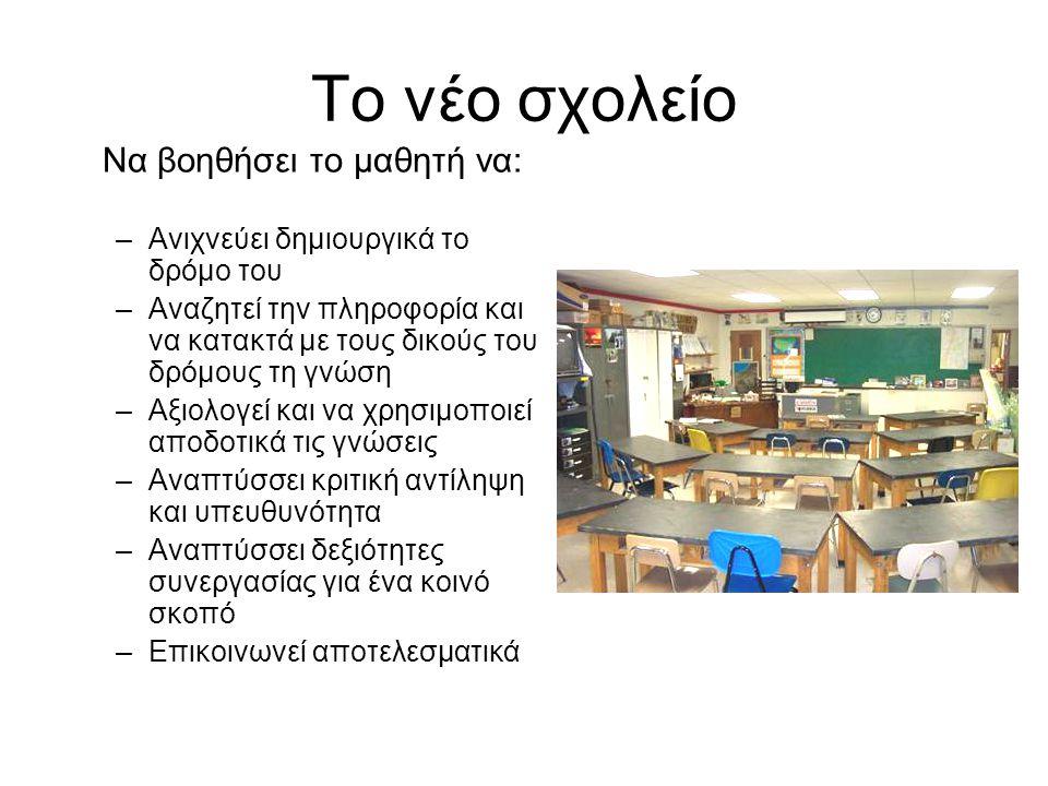 Το νέο σχολείο Να βοηθήσει το μαθητή να: –Ανιχνεύει δημιουργικά το δρόμο του –Αναζητεί την πληροφορία και να κατακτά με τους δικούς του δρόμους τη γνώ