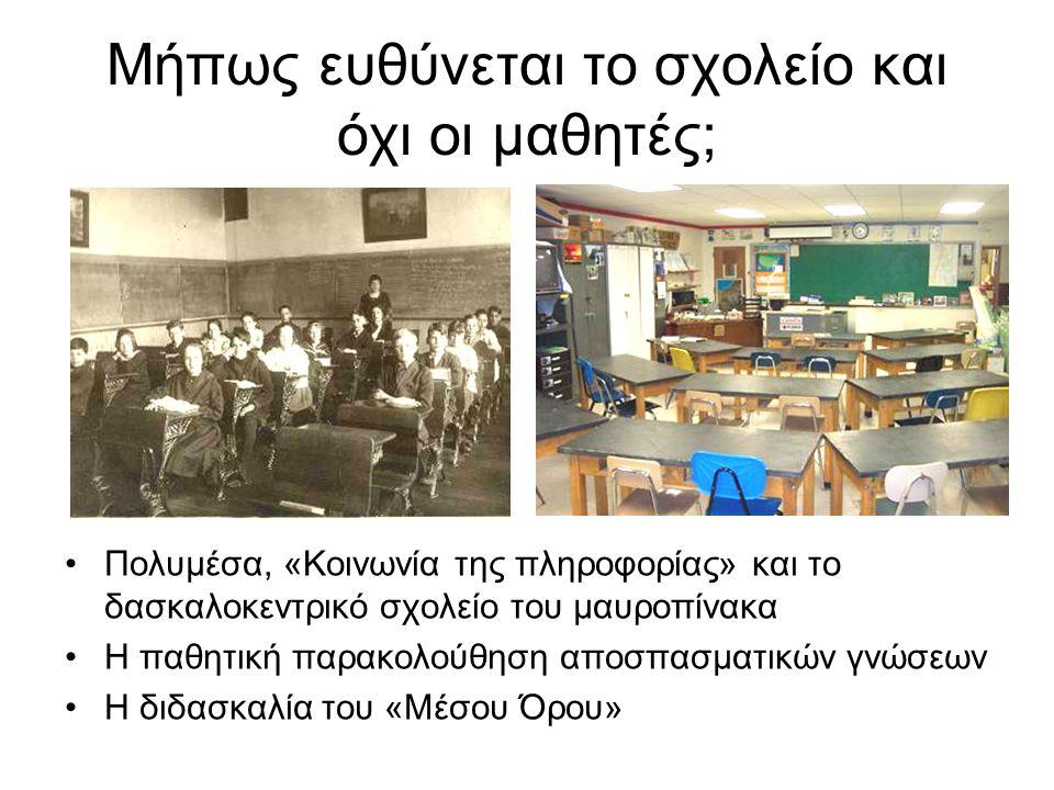 Μήπως ευθύνεται το σχολείο και όχι οι μαθητές; Πολυμέσα, «Κοινωνία της πληροφορίας» και το δασκαλοκεντρικό σχολείο του μαυροπίνακα Η παθητική παρακολο
