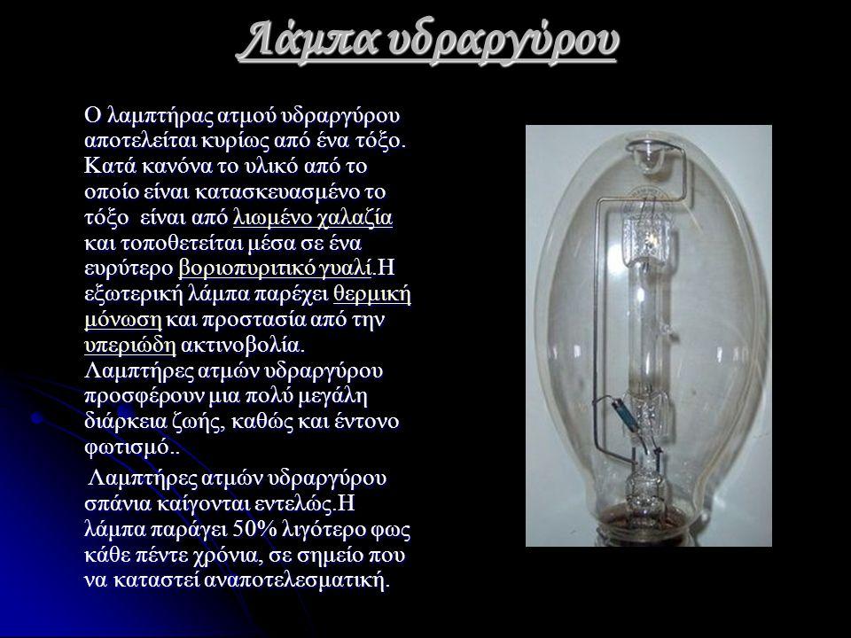 Λάμπα υδραργύρου Ο λαμπτήρας ατμού υδραργύρου αποτελείται κυρίως από ένα τόξο. Κατά κανόνα το υλικό από το οποίο είναι κατασκευασμένο το τόξο είναι απ
